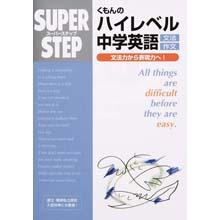 スーパーステップ ハイレベル中学英語 文法作文