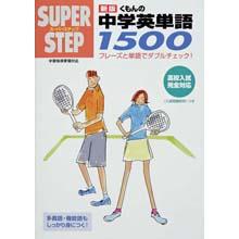 スーパーステップ 中学英単語1500改訂版