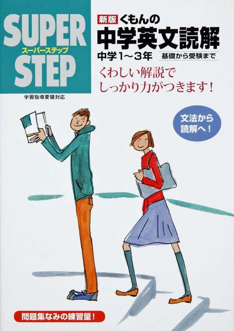 スーパーステップ 中学英文読解(新版)