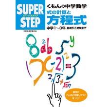 スーパーステップ 中学数学 式の計算と方程式