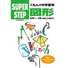 スーパーステップ 中学数学 図形
