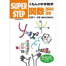 スーパーステップ 中学数学 関数・資料の活用