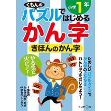 パズルではじめる漢字 きほんのかん字小学1年