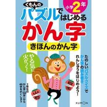 パズルではじめる漢字 きほんのかん字小学2年