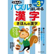 パズルではじめる漢字 きほんの漢字小学3年