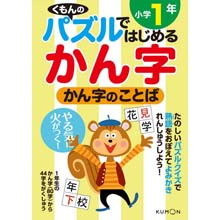 パズルではじめる漢字 かん字のことば小学1年