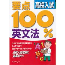 要点100% 高校入試英文法