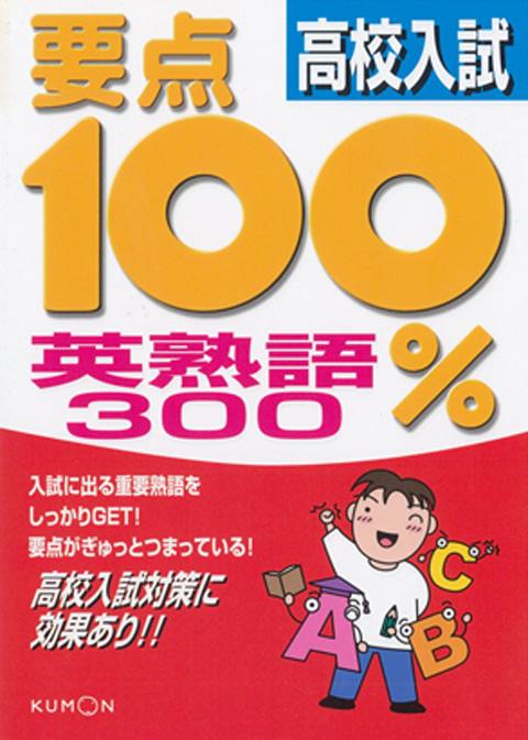 要点100% 高校入試英熟語300