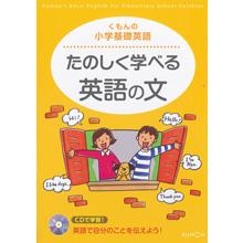 たのしく学べる英語の文