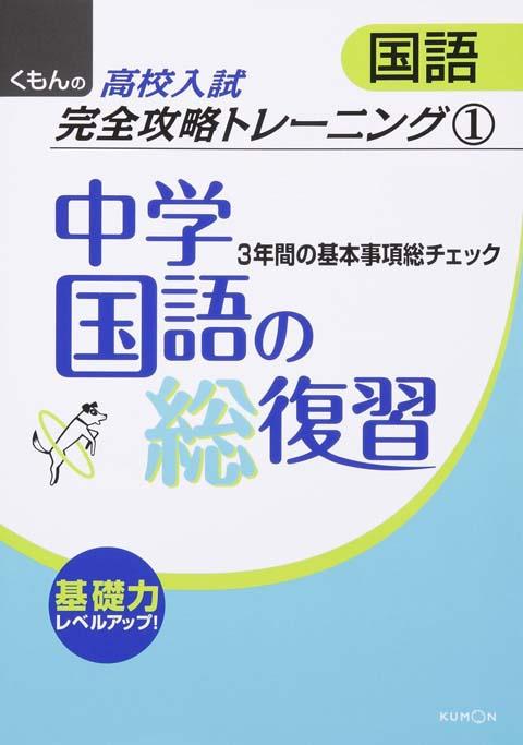 高校入試国語完全攻略トレーニング1 中学国語の総復習