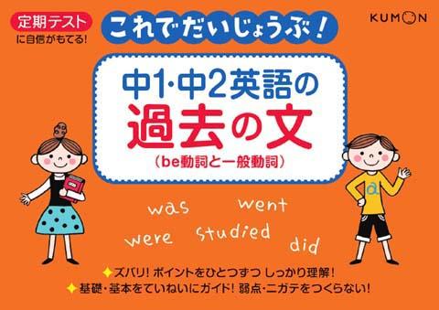 これでだいじょうぶ!中1・2英語の過去の文 be動詞と一般動詞