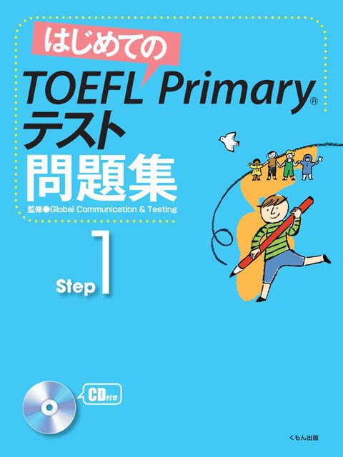 はじめてのTOEFL Primaryテスト問題集Step1