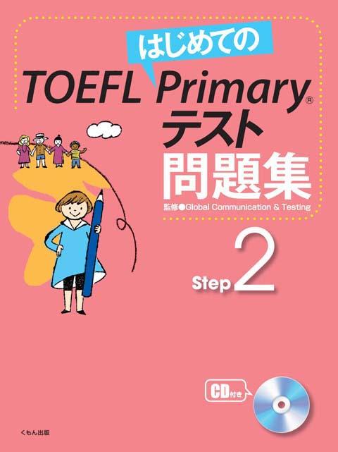 はじめてのTOEFL Primaryテスト問題集Step2