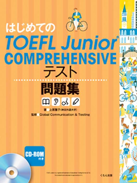 はじめてのTOEFL Junior COMPREHENSIVE テスト問題集