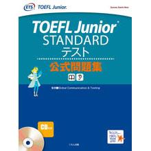 TOEFL Junior STANDARDテスト公式問題集