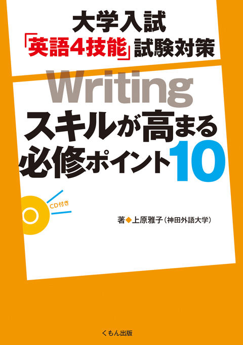 大学入試「英語4技能」試験対策Writing
