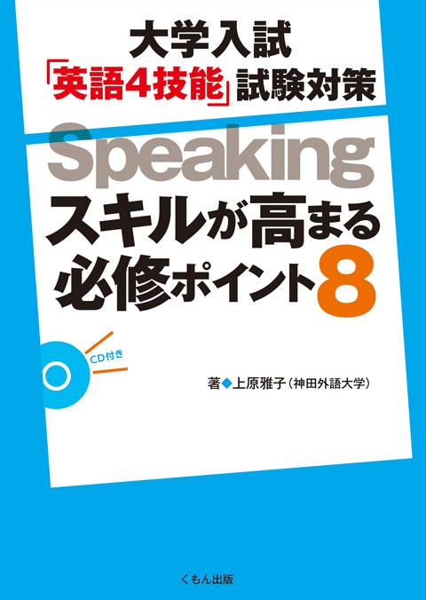 大学入試「英語4技能」試験対策Speaking
