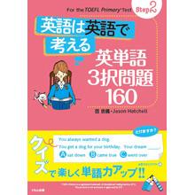 TOEFL Primary Test Step2 英語は英語で考える 英単語3択問題160