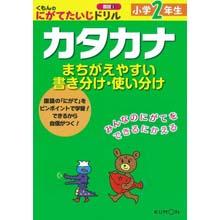 にがてたいじドリル国語3 小学2年生カタカナ