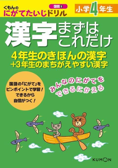 にがてたいじドリル国語9 小学4年生 漢字まずはこれだけ