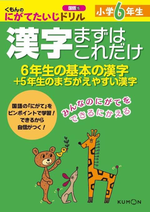 にがてたいじドリル国語13 小学6年生 漢字まずはこれだけ