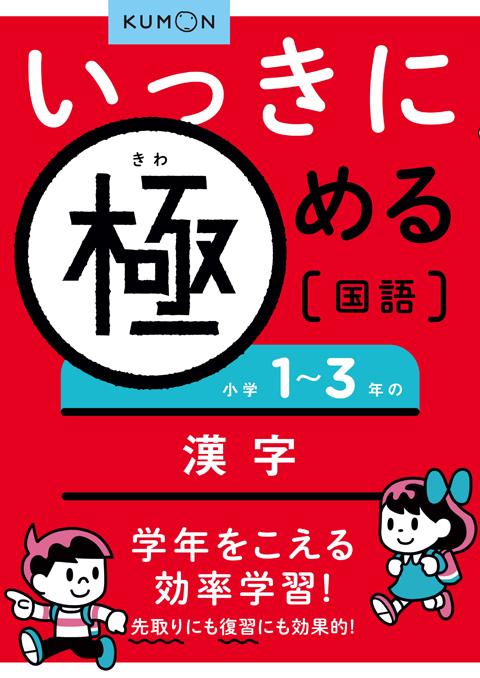 いっきに極める国語1 小学1~3年の漢字