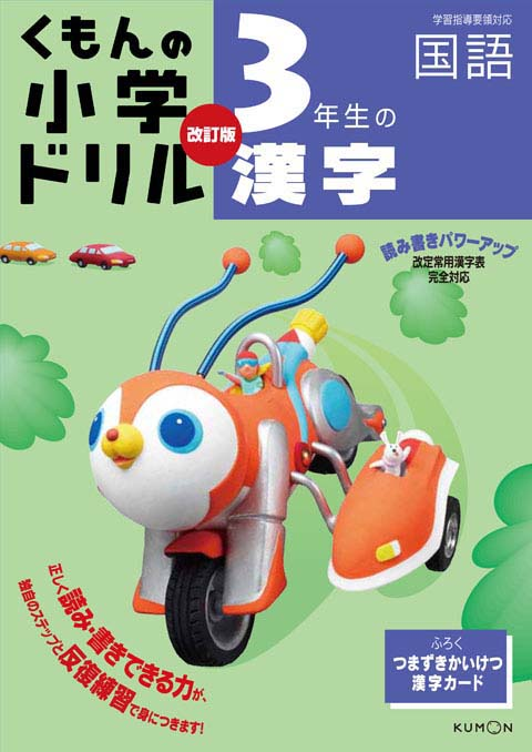 3年生の漢字改訂版