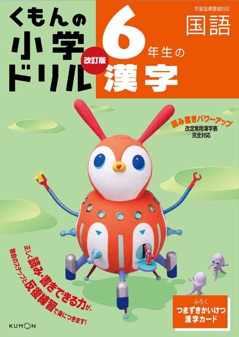 6年生の漢字改訂版