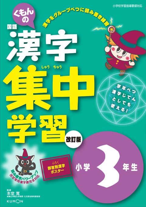 漢字集中学習改訂版小学3年生