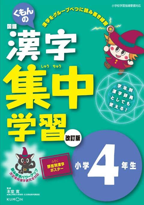 漢字集中学習改訂版小学4年生