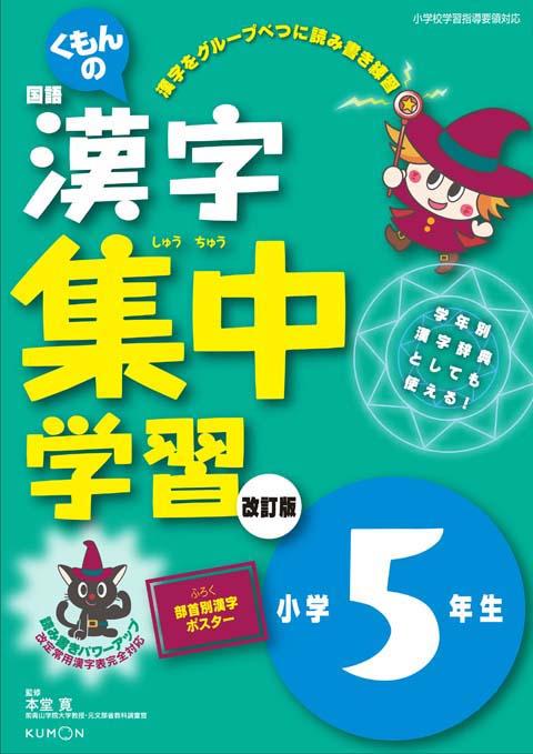漢字集中学習改訂版小学5年生
