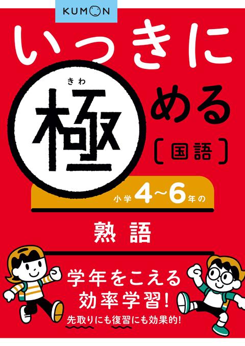 いっきに極める国語4 小学4~6年の熟語
