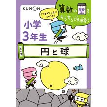五の巻 小学3年生 円と球