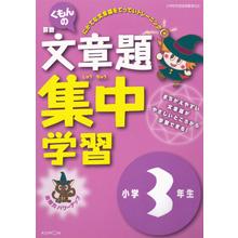 文章題集中学習小学3年生