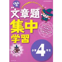 文章題集中学習小学4年生