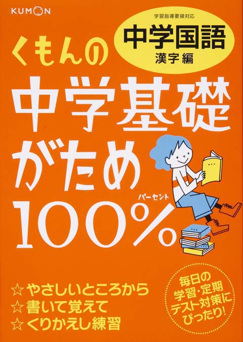 中学基礎がため100% 中学国語 漢字編
