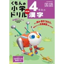 4年生の漢字 改訂版