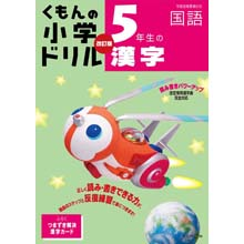 5年生の漢字 改訂版