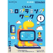 くもんのプログラミングワーク① はじめる!IchigoJam