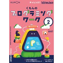 くもんのプログラミングワーク② チャレンジ!IchigoJam