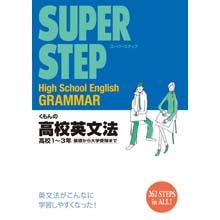 スーパーステップ高校英文法