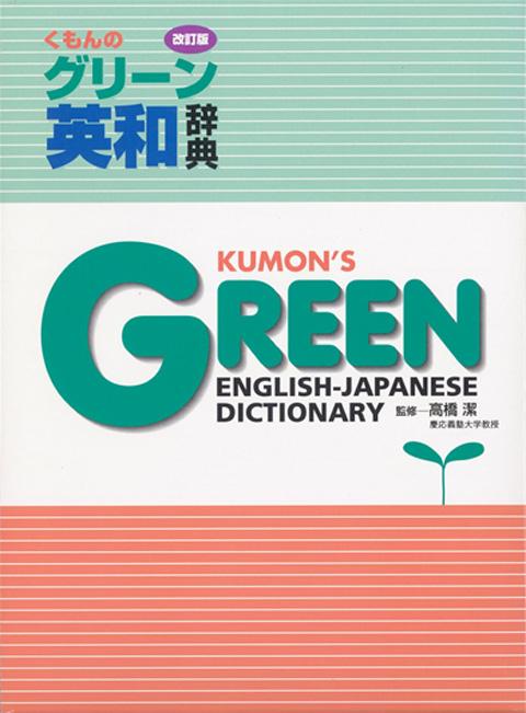 グリーン英和辞典 改訂版