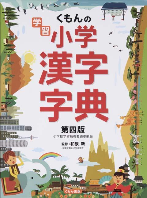 学習小学漢字字典 第四版
