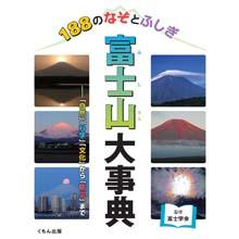 富士山大事典