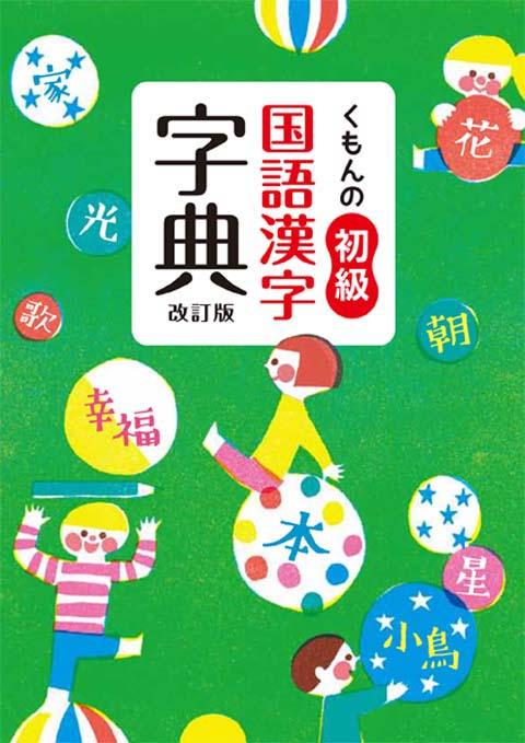 初級国語漢字字典 改訂版