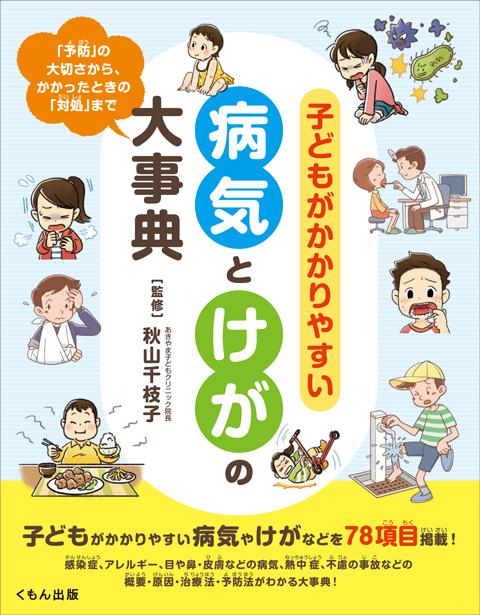 子どもがかかりやすい病気とけがの大事典