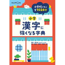 小学漢字に強くなる字典 小学校で学ぶ全1026字