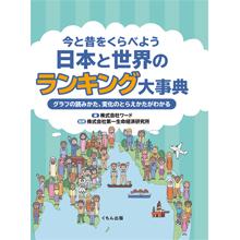 今と昔をくらべよう 日本と世界のランキング大事典