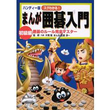 ハンディー版まんが囲碁入門初級編(電子書籍)