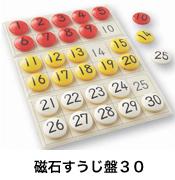 磁石すうじ盤30